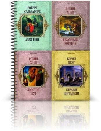 Классика Fantasy (39 книг) (2001-2007)