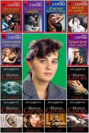Марина Серова - Собрание сочинений (488 книг) (2006-2015)