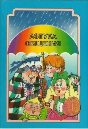 Людмила Шипицына - Азбука общения. Развитие личности ребенка, навыков общения со взрослыми и сверстниками (2010)
