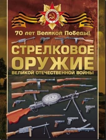 Вячеслав Ликсо - Стрелковое оружие Великой Отечественной войны (2014)