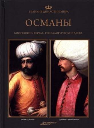 Великие династии мира (Османы) (2012)
