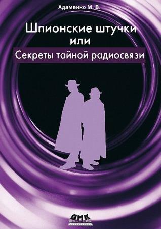 Адаменко М. В. - Шпионские штучки, или Секреты тайной радиосвязи