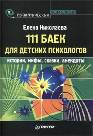 Николаева Е. - 111 баек для детских психологов (2011)