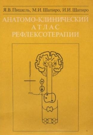Ярослав Пишель, Марк Шапиро, Иосиф Шапиро - Анатомо-клинический атлас рефлексотерапии (1991)