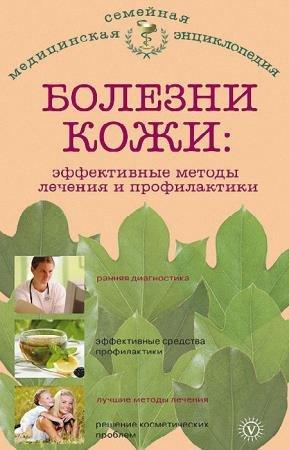 Савельева Е.М. - Болезни кожи: эффективные методы  лечения и профилактики