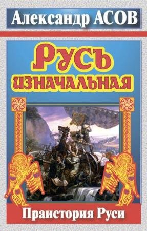 Александр Асов - Русь изначальная (2011)