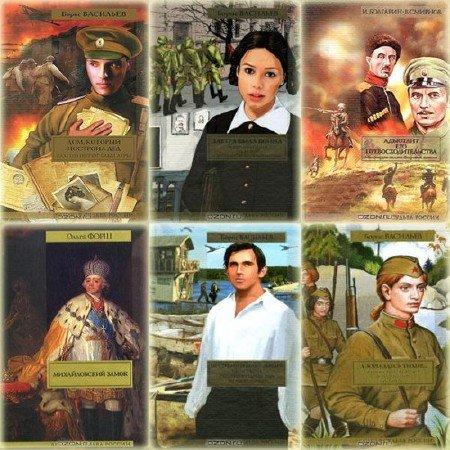 Серия - Великая судьба России в 146 томах (2003 - 2013) FB2