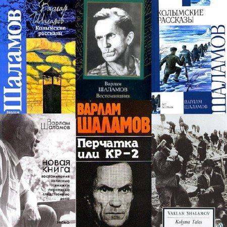 Варлам Шаламов - Сборник произведений (44 книги) (2015) FB2