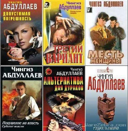 Чингиз Абдуллаев - Сборник произведений (185 книг) (1988-2015) FB2