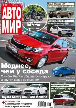 Автомир №31-32 (июль /  2015) Россия