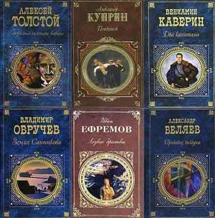 Русская классика XX века. 125томов