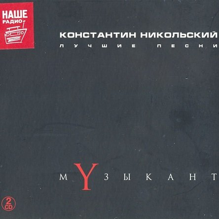 Константин Никольский - Музыкант. Лучшие песни (2CD) (2015)