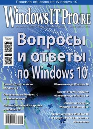 Windows IT Pro/RE №8 (август /  2015)