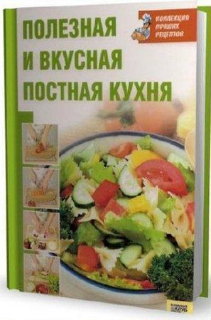Полезная и вкусная постная кухня (2008) pdf