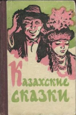 Казахские сказки (1959)