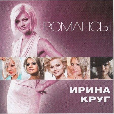 Ирина Круг - Романсы (2015)