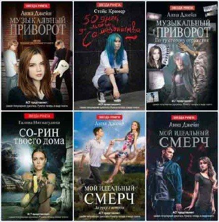 Звезда Рунета. 11 книг