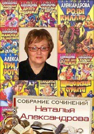 Наталья Александрова. Сборник из 238 произведений