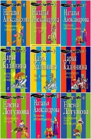 Смешные детективы. 95 книг