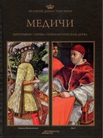 Стефан Ежи Цяра, Збышко Гурчак, Адам Кравец, Тадеуш Ратайчак - Медичи (2012)