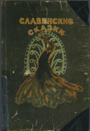 Славянские сказки (1958)