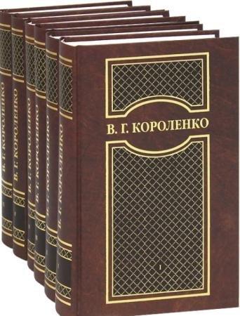 Владимир Короленко - Собрание сочинений в 6 томах (1971)