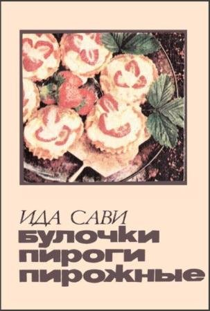 Ида Сави - Булочки, пироги, пирожные (1983)