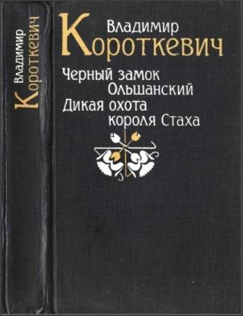 Владимир Короткевич - Черный замок Ольшанский. Дикая охота короля Стаха (1992)