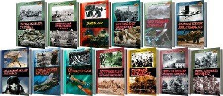 Книжная серия - Библиотека Победы в 14 книгах (2010-2013) FB2