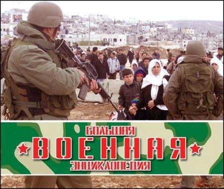 Большая Военная Энциклопедия (2005)
