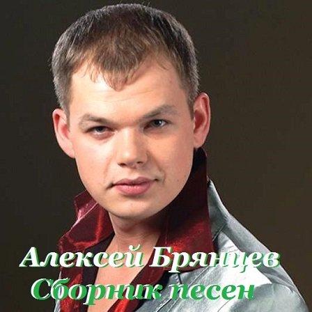 Алексей Брянцев - Сборник песен (2015)