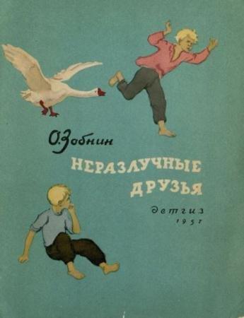 Олег Зобнин - Неразлучные друзья (1957)