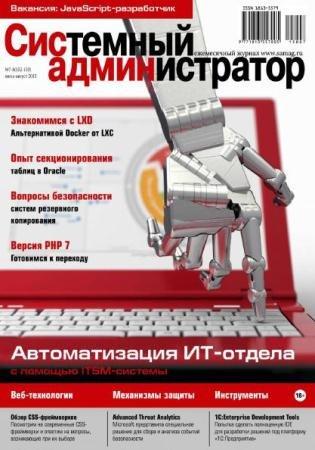 Системный администратор №7-8 (июль-август /  2015)