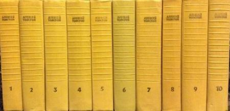 Алексей Толстой - Собрание сочинений в 10 томах (1958)