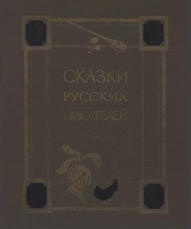 Сказки русских писателей (1985)