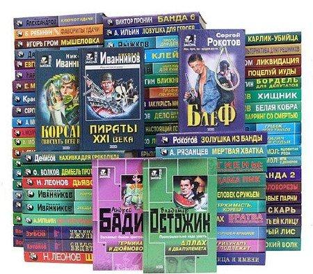 Серия: Вне закона (156 книг) (1996-2005) FB2