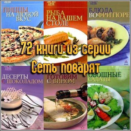 Сборник книг серии 7 поварят - 72 выпуска (2004-2012) DjVu+PDF
