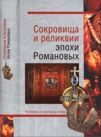 Владимир Лебедев, Николай Николаев - Сокровища и реликвии эпохи Романовых (2010)