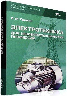 Электротехника для неэлектротехнических профессий