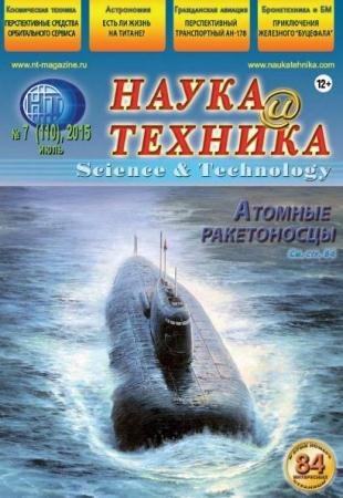 Наука и техника №7 (110) (июль /  2015)