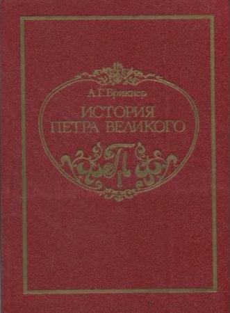 Брикнер А.Г. - История Петра Великого (1991)