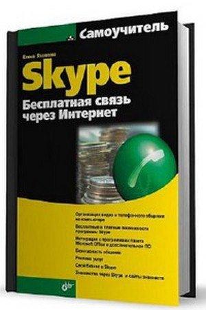 Яковлева Е. - Самоучитель Skype. Бесплатная связь через Интернет (2008) fb2, pdf