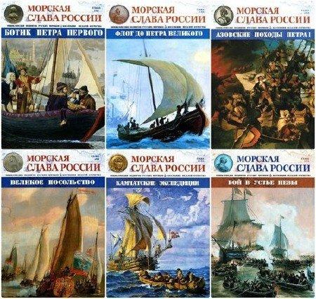 Серия: Морская слава России» (13 книг) (2014-2015) PDF