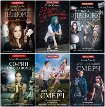Звезда рунета. Звезда соц-сети (13 книг) (2014-2015)