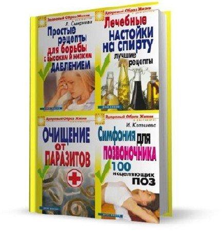 Серия: Здоровый образ жизни и долголетие (88 книг) (2006-2015) FB2+PDF+DjVu