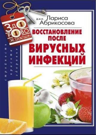 Лариса Абрикосова - Восстановление после вирусных инфекций