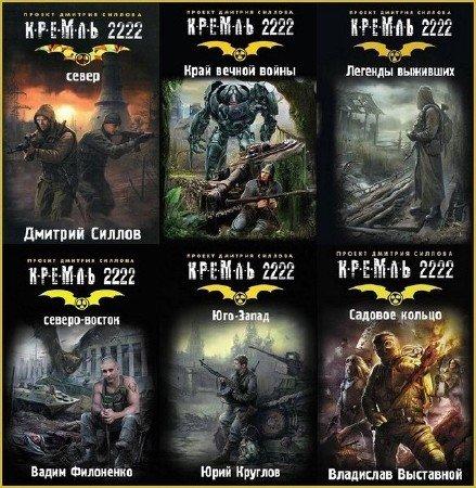 Межавторский цикл: Кремль 2222 (22 книги) (2011-2015) FB2