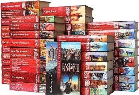 Книжная серия: Золотая серия фэнтези (179 томов) (1999-2011) FB2