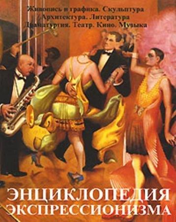 Лионель Ришар - Энциклопедия экспрессионизма (2003)