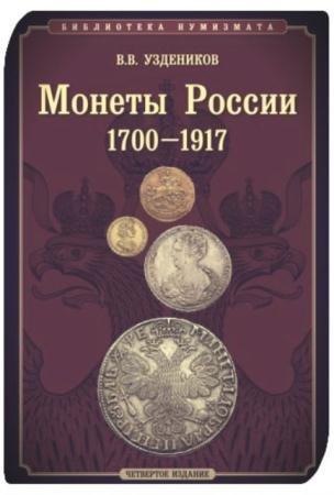 Василий Уздеников - Монеты России 1700-1917 (2004)